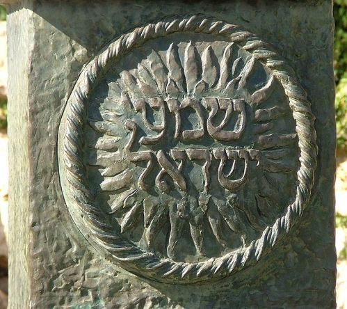 Knesset_Menorah_Shema_Inscription